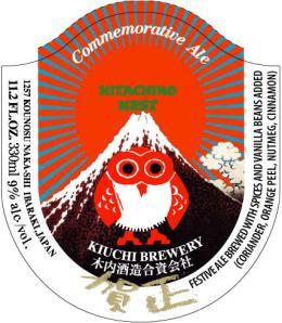 hitachino-commemorative-ale-2012